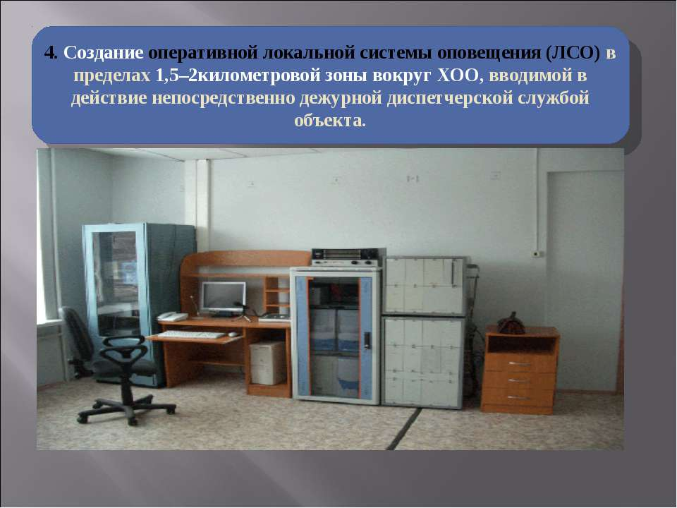 4. Создание оперативной локальной системы оповещения (ЛСО) в пределах 1,5–2ки...