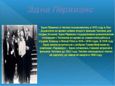 Эдна Пёрвиэнс Эдна Пёрвиэнси Чаплин познакомились в1915 годувЛос-Анджелес...