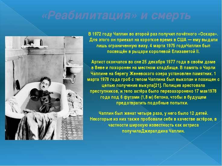 «Реабилитация» и смерть В1972 годуЧаплин во второй раз получил почётного «О...