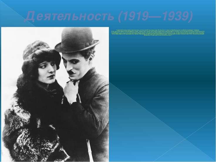 Деятельность (1919—1939) Со временем Чаплин решил обрести творческую самостоя...