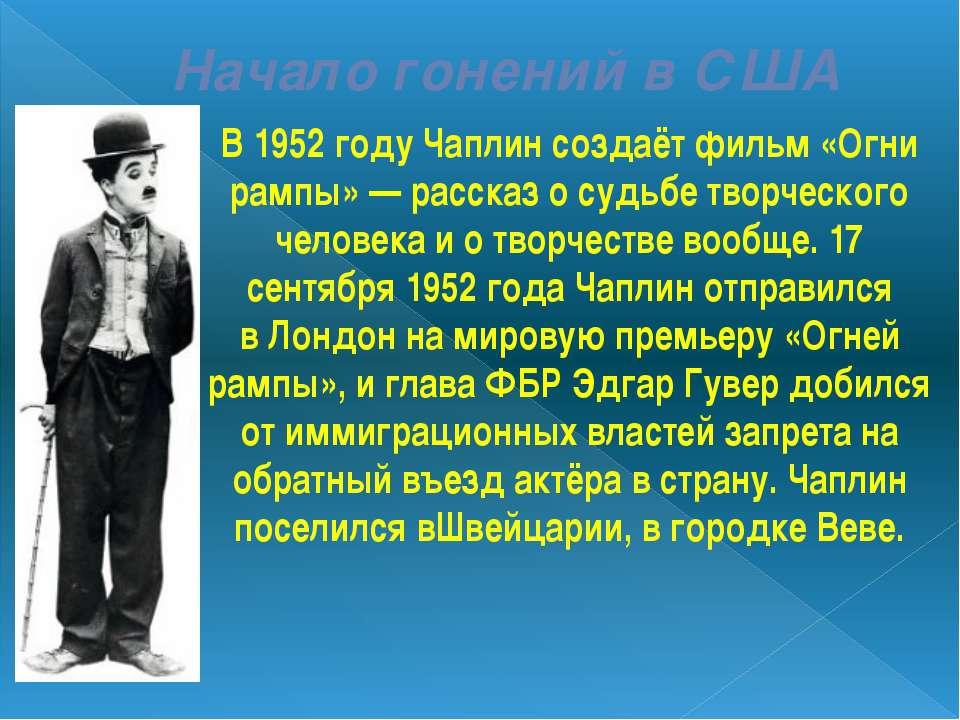 Начало гонений в США В1952 годуЧаплин создаёт фильм «Огни рампы»— рассказ ...