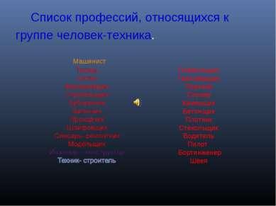 Список профессий, относящихся к группе человек-техника. Плавильщик Газосварщи...