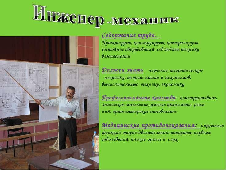 Содержание труда. - Проектирует, конструирует, контролирует состояние оборудо...
