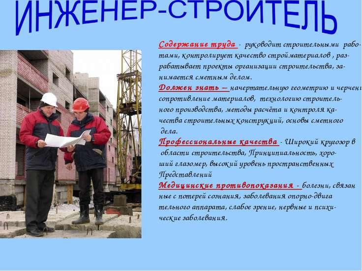 Содержание труда - руководит строительными рабо- тами, контролирует качество ...