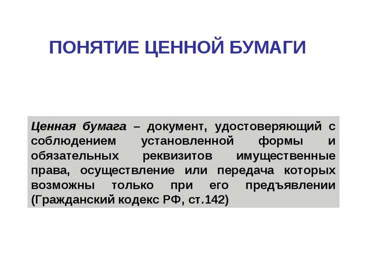 Ценная бумага – документ, удостоверяющий с соблюдением установленной формы и ...