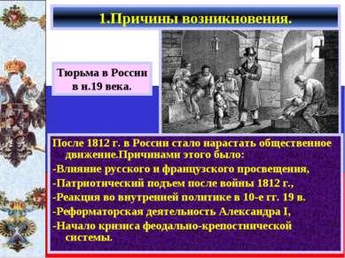 После 1812 г. в России стало нарастать общественное движение.Причинами этого ...