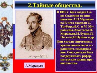 В 1816 г. был создан Со-юз Спасения по ини-циативе А.Н.Муравье-ва.В него вход...