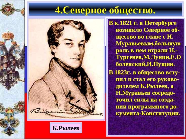 В к.1821 г. в Петербурге возникло Северное об-щество во главе с Н. Муравьевым...