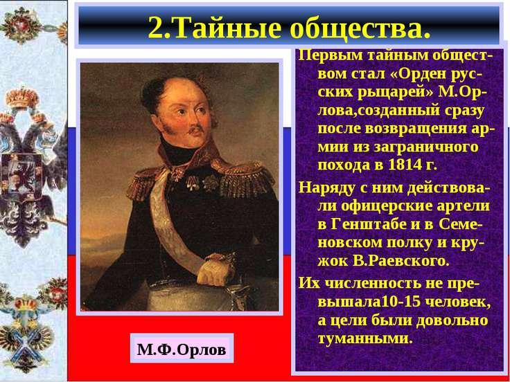 Первым тайным общест-вом стал «Орден рус-ских рыцарей» М.Ор-лова,созданный ср...