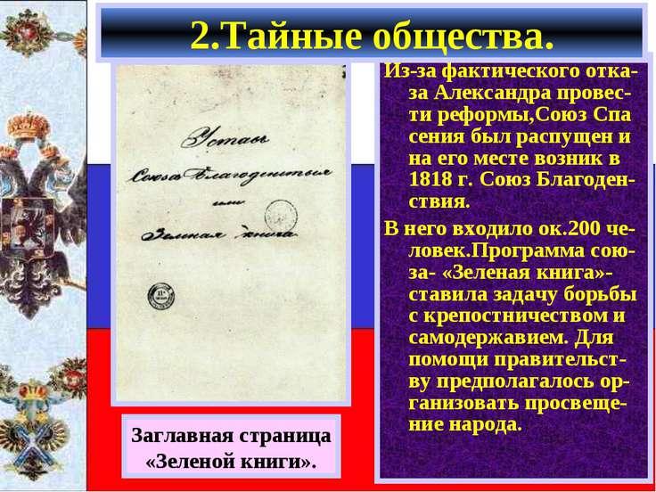 Из-за фактического отка-за Александра провес-ти реформы,Союз Спа сения был ра...
