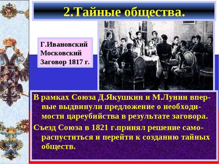 В рамках Союза Д.Якушкин и М.Лунин впер- вые выдвинули предложение о необходи...