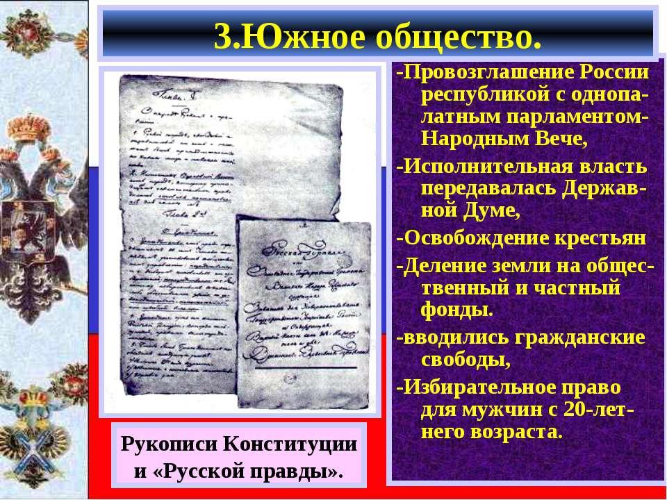 -Провозглашение России республикой с однопа-латным парламентом-Народным Вече,...