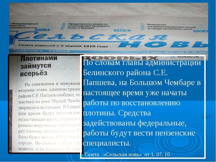 По словам главы администрации Белинского района С.Е. Папшева, на Большом Чемб...
