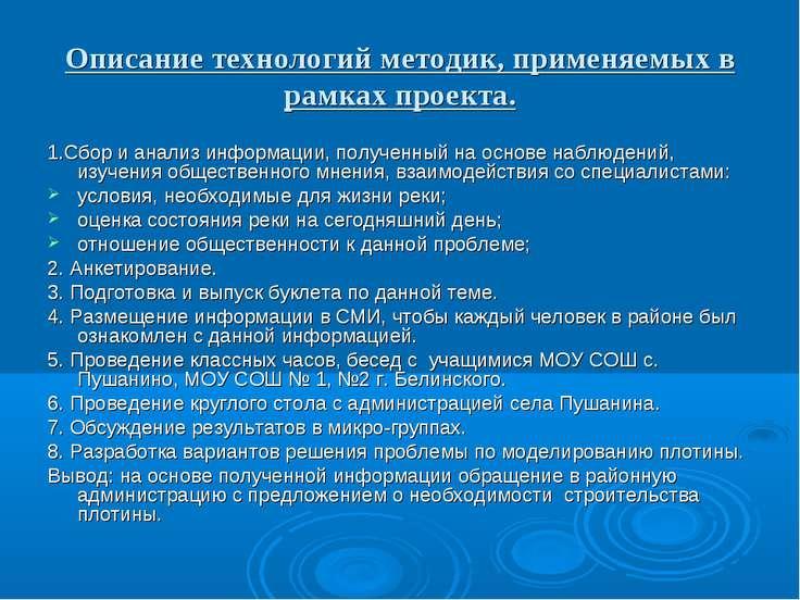 Описание технологий методик, применяемых в рамках проекта. 1.Сбор и анализ ин...