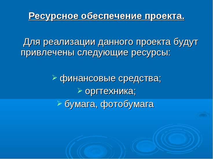 Ресурсное обеспечение проекта. Для реализации данного проекта будут привлечен...