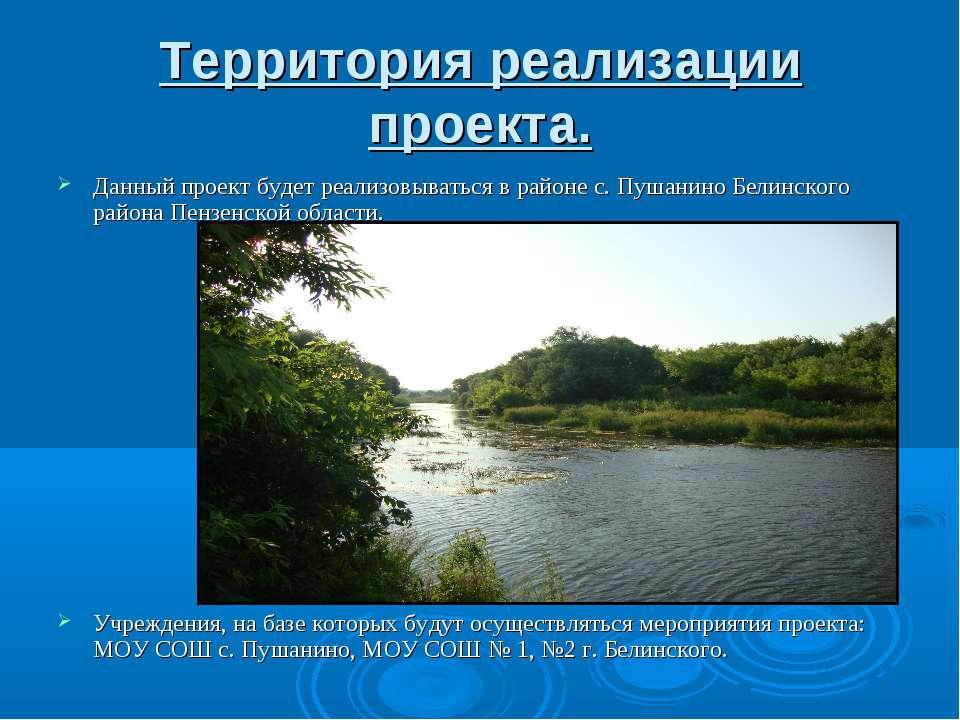 Территория реализации проекта. Данный проект будет реализовываться в районе с...