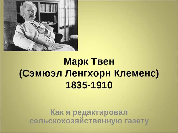 Марк Твен (Сэмюэл Ленгхорн Клеменс) 1835-1910 Как я редактировал сельскохозяй...