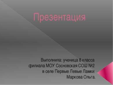 Презентация Выполнила: ученица 8 класса филиала МОУ Сосновская СОШ №2 в селе ...