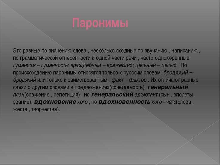 Паронимы Это разные по значению слова , несколько сходные по звучанию , напис...