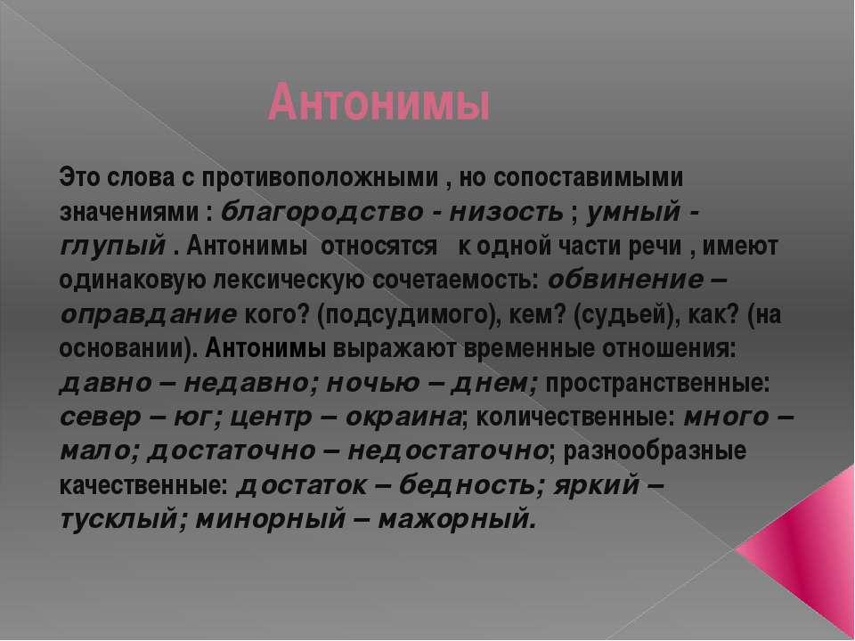 Антонимы Это слова с противоположными , но сопоставимыми значениями : благоро...