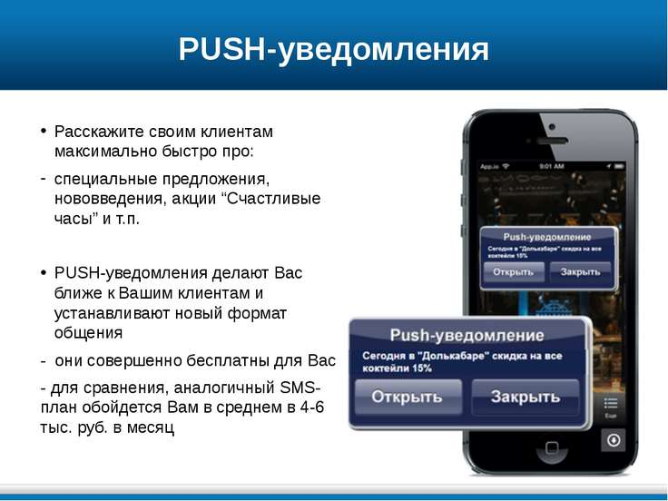 PUSH-уведомления Расскажите своим клиентам максимально быстро про: специальны...
