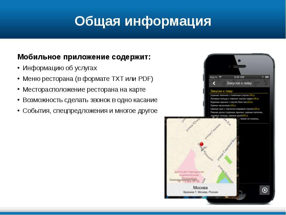 Общая информация Мобильное приложение содержит: Информацию об услугах Меню ре...