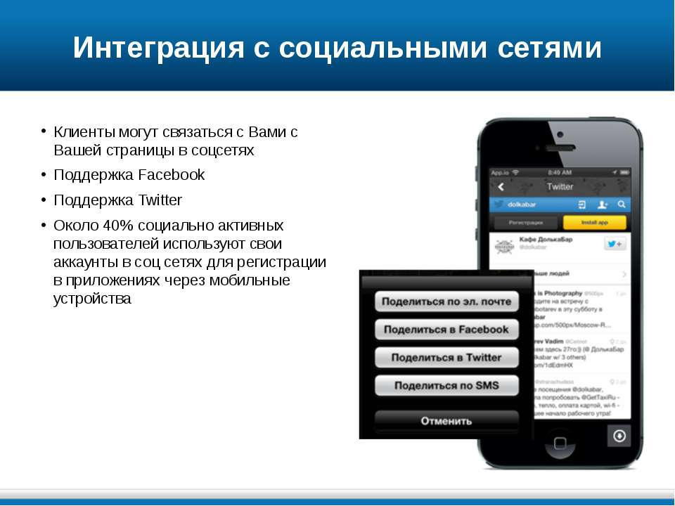 Интеграция с социальными сетями Клиенты могут связаться с Вами с Вашей страни...