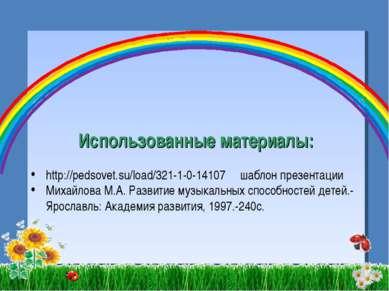 Использованные материалы: http://pedsovet.su/load/321-1-0-14107 шаблон презен...