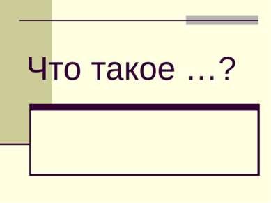 Что такое …?