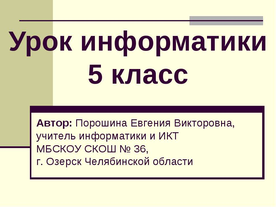 Урок информатики 5 класс Автор: Порошина Евгения Викторовна, учитель информат...