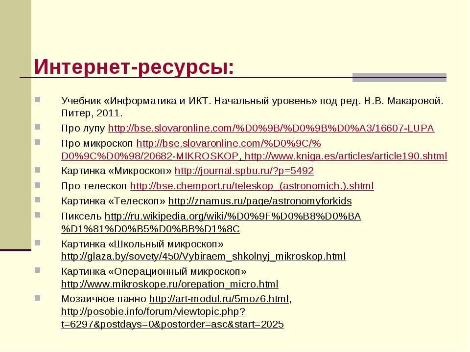 Интернет-ресурсы: Учебник «Информатика и ИКТ. Начальный уровень» под ред. Н.В...