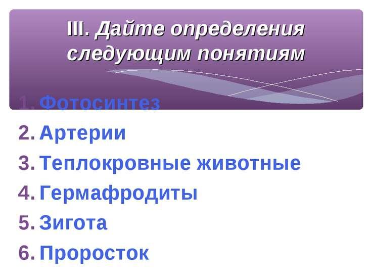 Фотосинтез Артерии Теплокровные животные Гермафродиты Зигота Проросток III. Д...