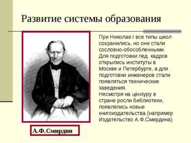 Развитие системы образования А.Ф.Смирдин При Николае I все типы школ сохранил...