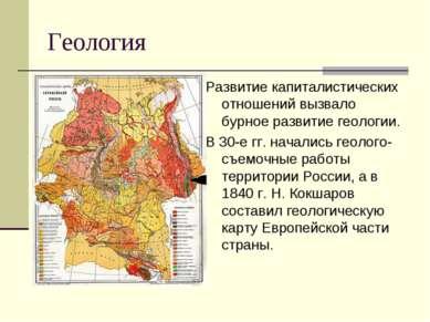 Геология Развитие капиталистических отношений вызвало бурное развитие геологи...