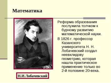 Математика Реформа образования послужила толчком к бурному развитию математич...