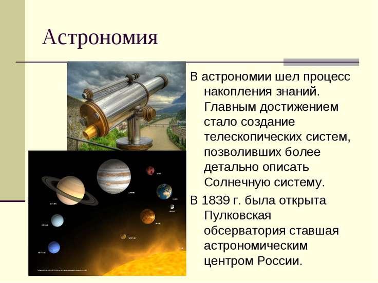 Астрономия В астрономии шел процесс накопления знаний. Главным достижением ст...