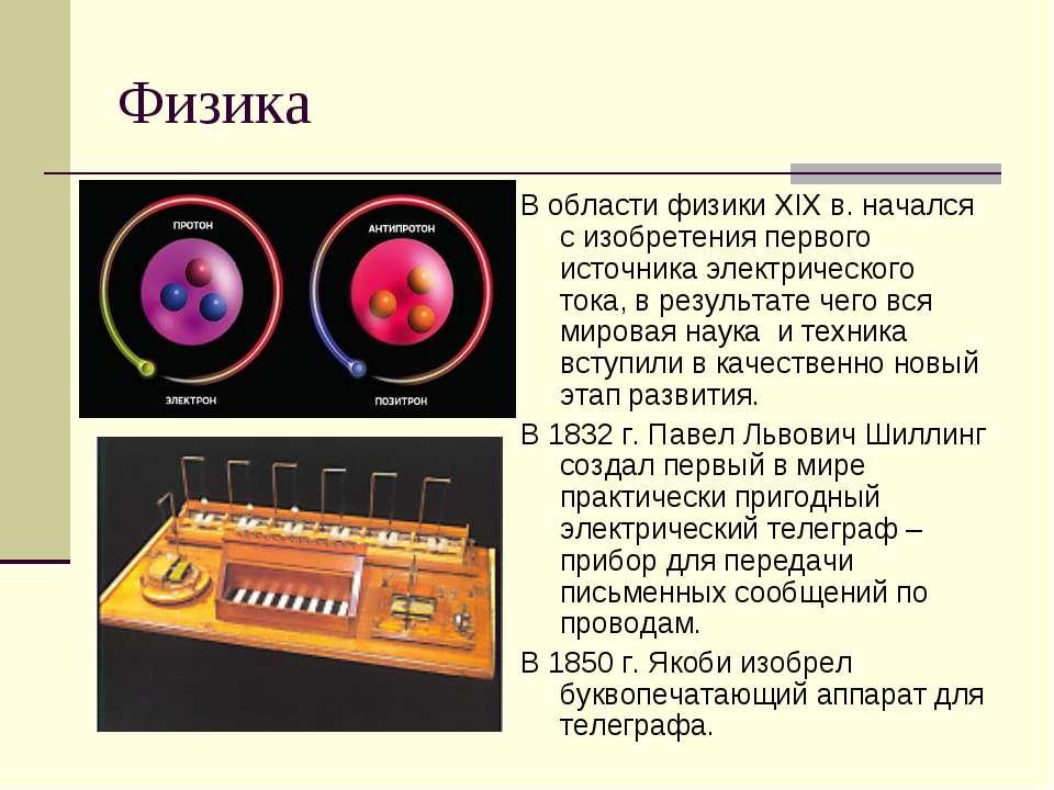 Физика В области физики XIX в. начался с изобретения первого источника электр...