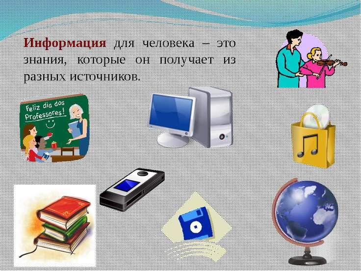 Информация для человека – это знания, которые он получает из разных источников.