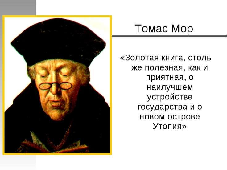 Томас Мор «Золотая книга, столь же полезная, как и приятная, о наилучшем устр...