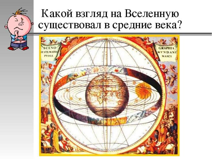 Какой взгляд на Вселенную существовал в средние века?