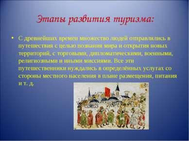 Этапы развития туризма: С древнейших времен множество людей отправлялись в пу...