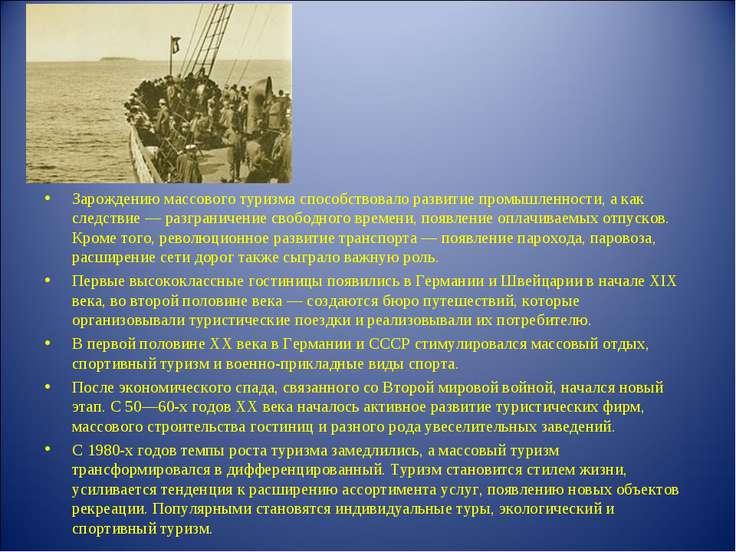 Зарождению массового туризма способствовало развитие промышленности, а как сл...