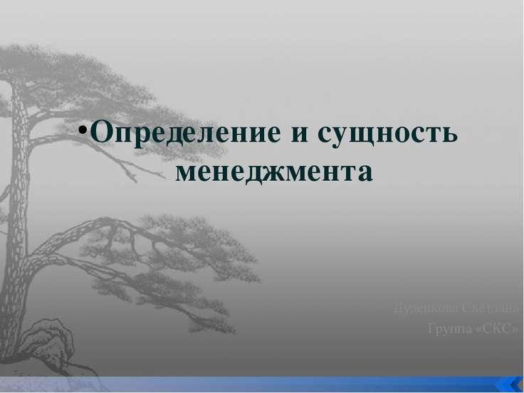 Определение и сущность менеджмента Выполнила: Дуденкова Светлана Группа «СКС»