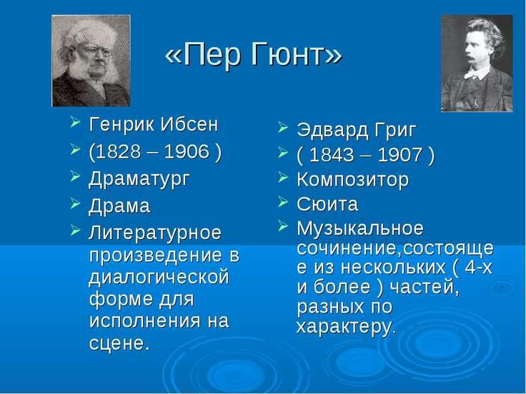 «Пер Гюнт» Генрик Ибсен (1828 – 1906 ) Драматург Драма Литературное произведе...