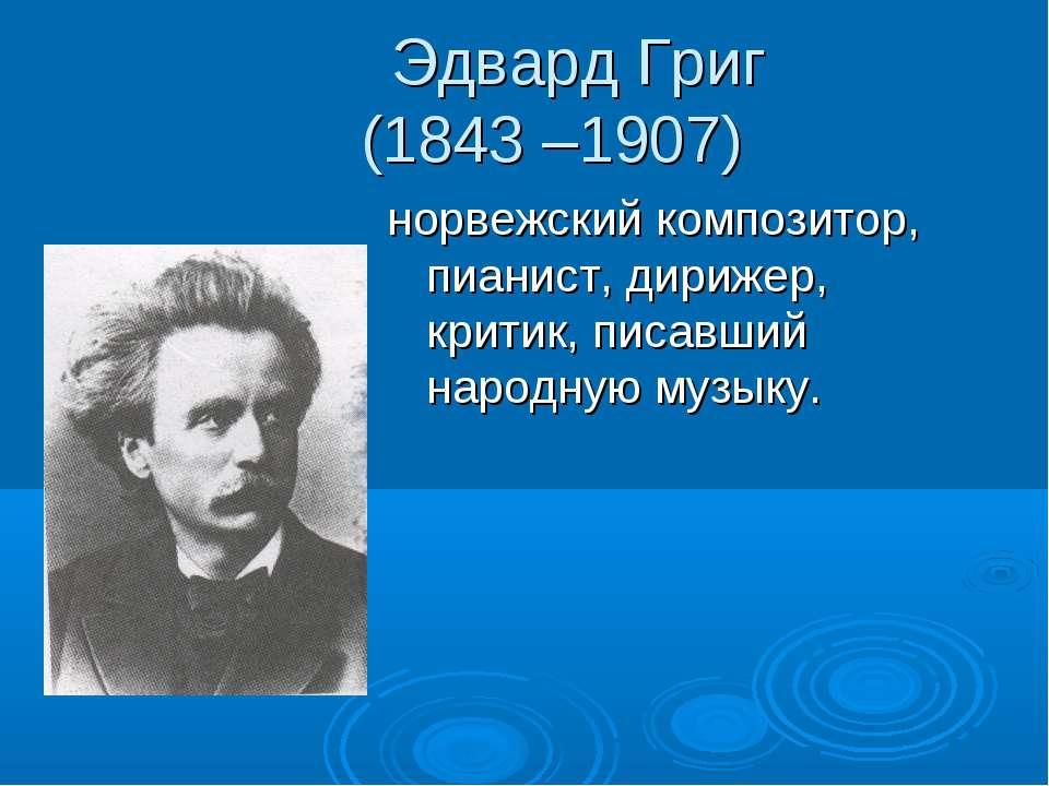 Эдвард Григ (1843 –1907) норвежский композитор, пианист, дирижер, критик, пис...
