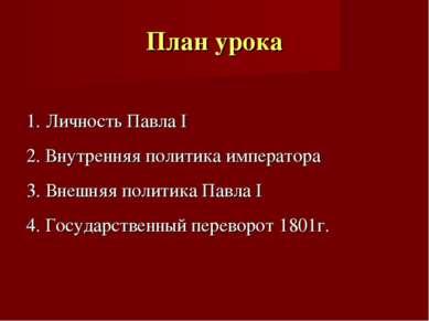 План урока 1. Личность Павла I 2. Внутренняя политика императора 3. Внешняя п...