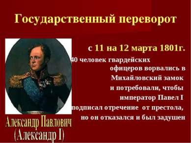 Государственный переворот В ночь с 11 на 12 марта 1801г. 40 человек гвардейск...