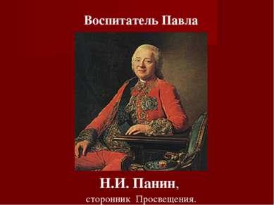 Воспитатель Павла Н.И. Панин, сторонник Просвещения.