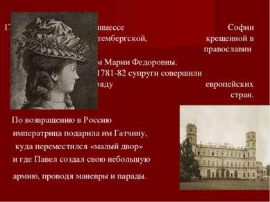 1776 г. - женитьба на принцессе Софии Доротее Вюртембергской, крещенной в пра...