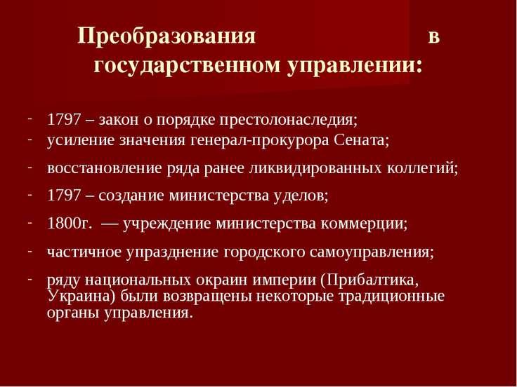 Преобразования в государственном управлении: 1797 – закон о порядке престолон...